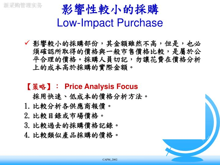 影響較小的採購部份,其金額雖然不高,但是,也必須確認所取得的價格與一般市售價格比較,是屬於公平合理的價格。採購人員切記,勿讓花費在價格分析上的成本高於採購的實際金額。