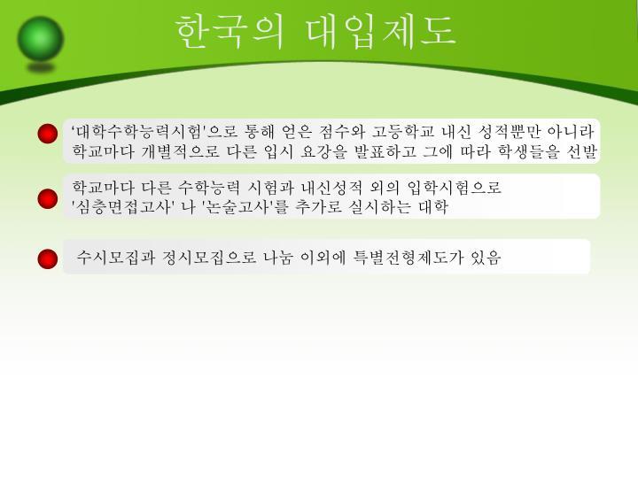 한국의 대입제도