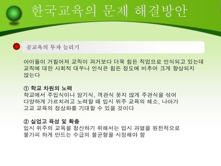 한국교육의 문제 해결방안