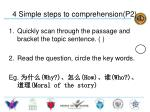 4 simple steps to comprehension p2
