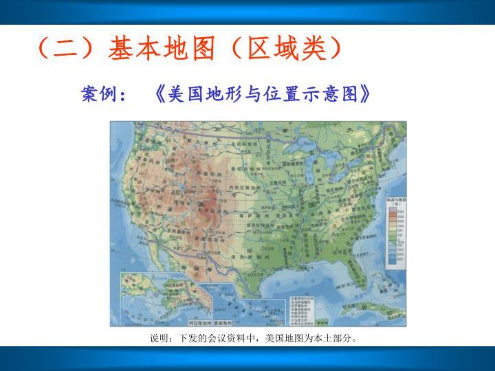(二)基本地图(区域类)