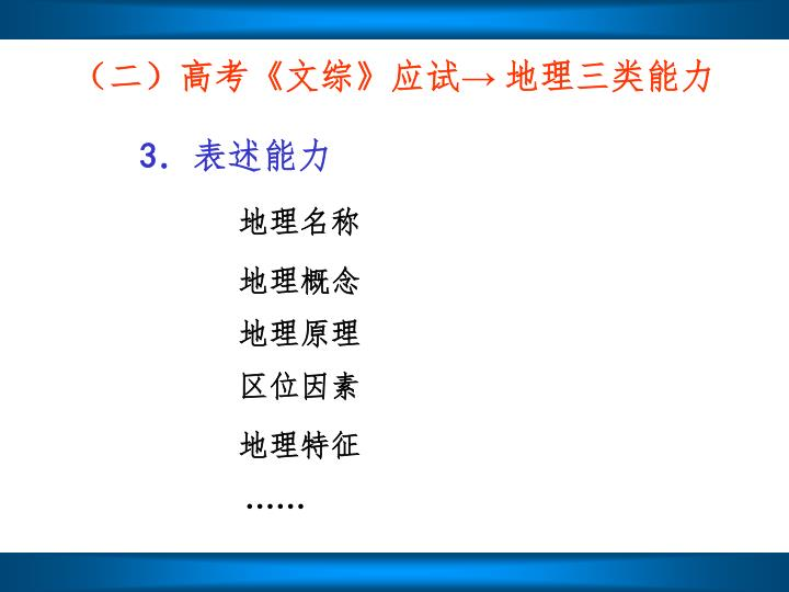 (二)高考