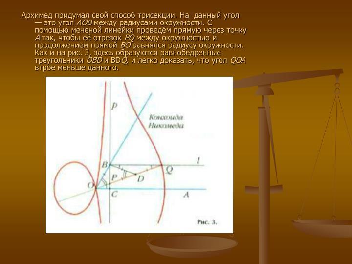 Архимед придумал свой способ трисекции. На данный угол — это угол