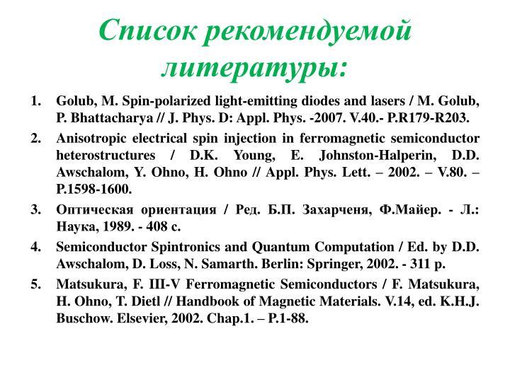 Список рекомендуемой литературы