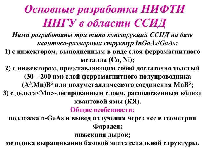 Основные разработки НИФТИ ННГУ в области ССИД