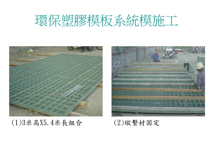 環保塑膠模板系統模施工
