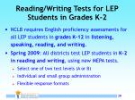 reading writing tests for lep students in grades k 2