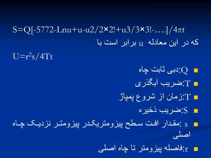 S=Q[-5772-Lnu+u-u2/2×2!+u3/3×3!-