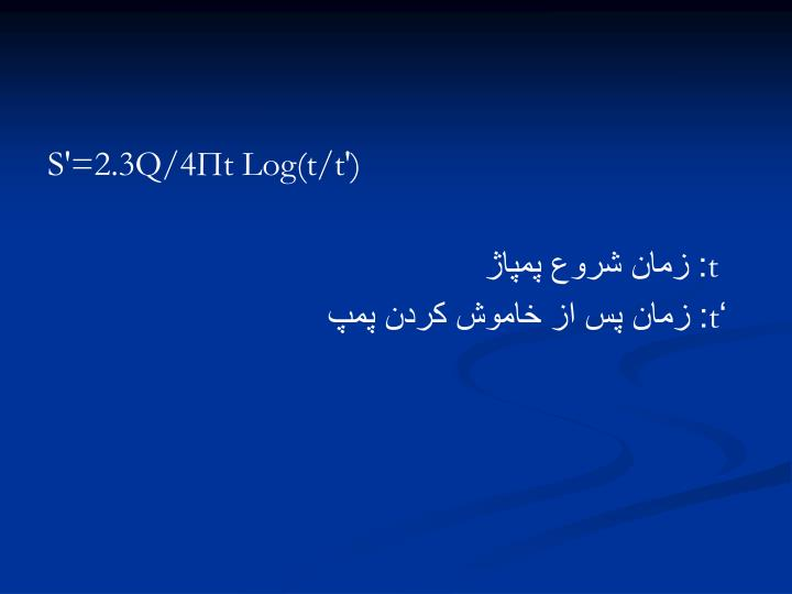 S'=2.3Q/4Πt Log(t/t')