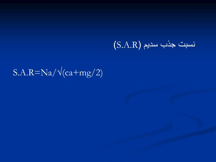 نسبت جذب سدیم (