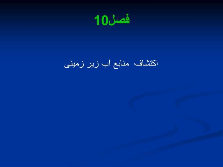 فصل10
