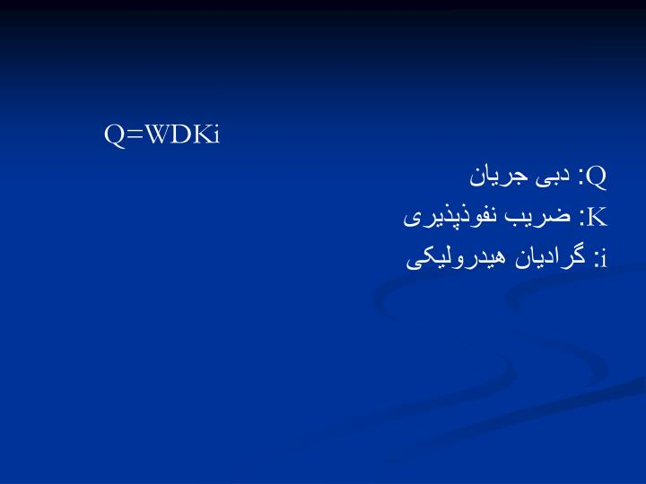 Q=WDKi