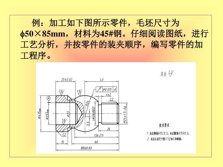 例:加工如下图所示零件,毛坯尺寸为