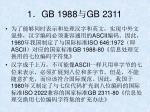 1 gb 1988 gb 2311