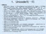 1 unicode