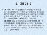 2 gb 2312