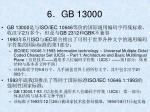 6 gb 13000