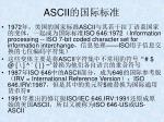 ascii1