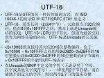 utf 16