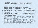 utf 83