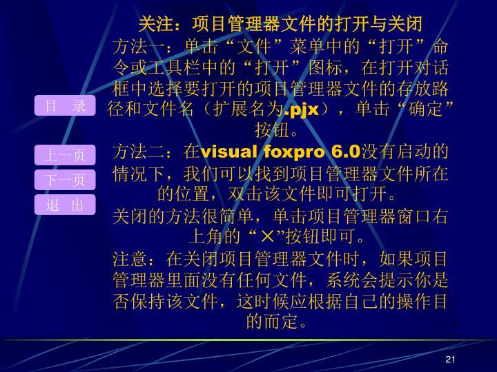 关注:项目管理器文件的打开与关闭