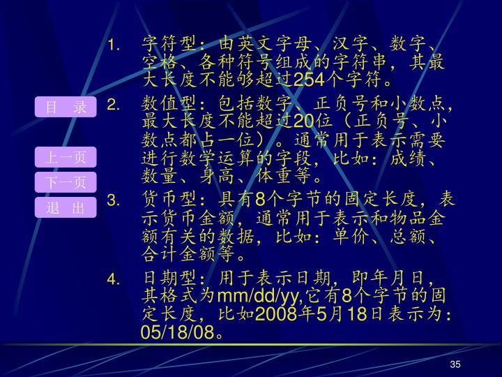 字符型:由英文字母、汉字、数字、空格、各种符号组成的字符串,其最大长度不能够超过