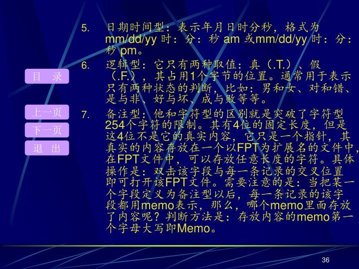 日期时间型:表示年月日时分秒,格式为