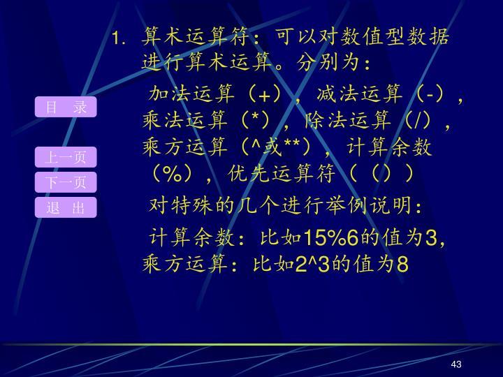算术运算符:可以对数值型数据进行算术运算。分别为: