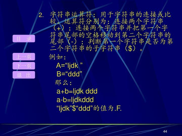 字符串运算符:用于字符串的连接或比较。运算符分别为:连接两个字符串(