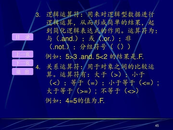逻辑运算符:用来对逻辑型数据进行逻辑运算,从而形成简单的结果,起到简化逻辑表达式的作用。运算符为:与(