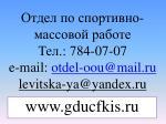 784 07 07 e mail otdel oou@mail ru levitska ya@yandex ru