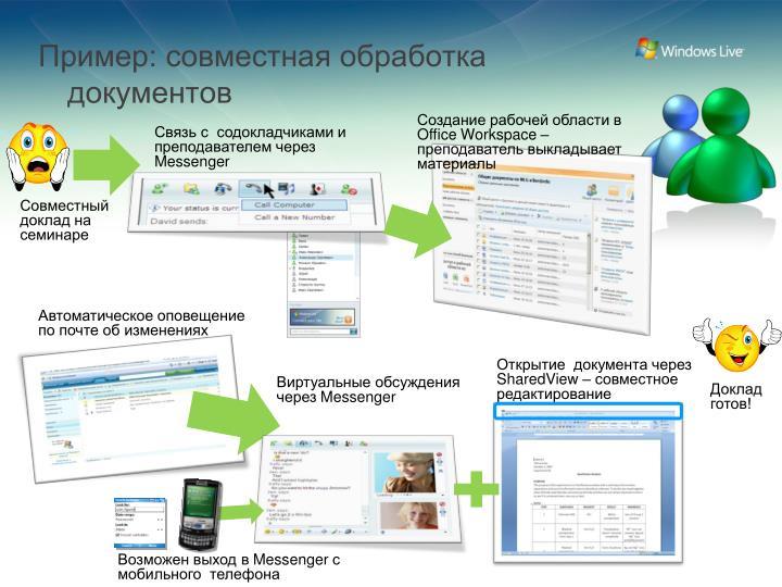 Пример: совместная обработка документов