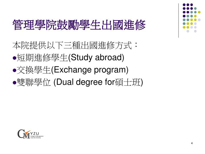 管理學院鼓勵學生出國進修