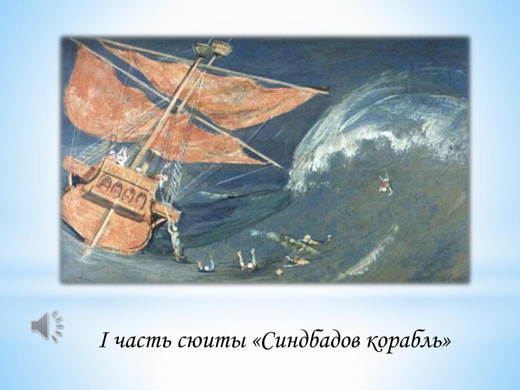 Корабль синдбада картинка
