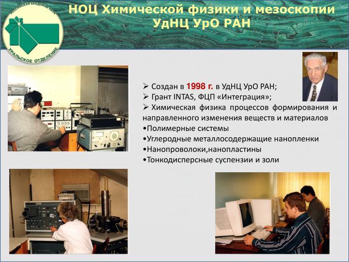 НОЦ Химической физики и мезоскопии УдНЦ УрО РАН