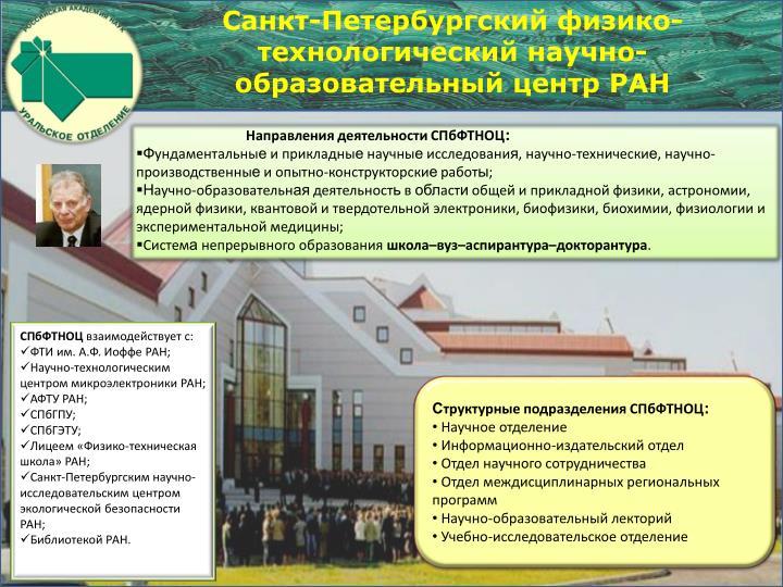 Санкт-Петербургский физико-технологический научно-образовательный центр РАН