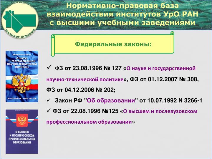 Нормативно-правовая база взаимодействия институтов УрО РАН