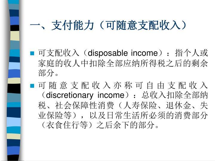 一、支付能力(可随意支配收入)