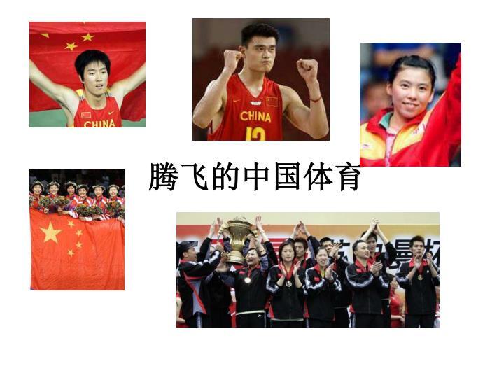 腾飞的中国体育