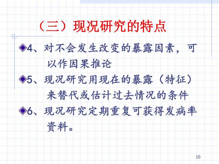 (三)现况研究的特点
