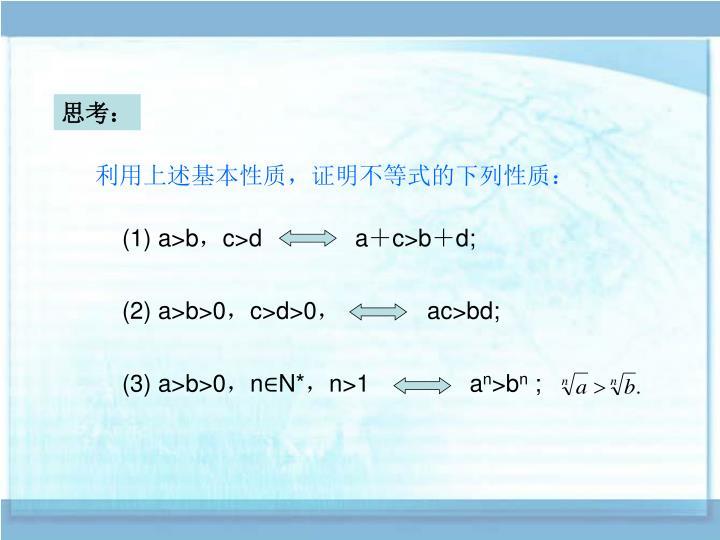 (1) a>b