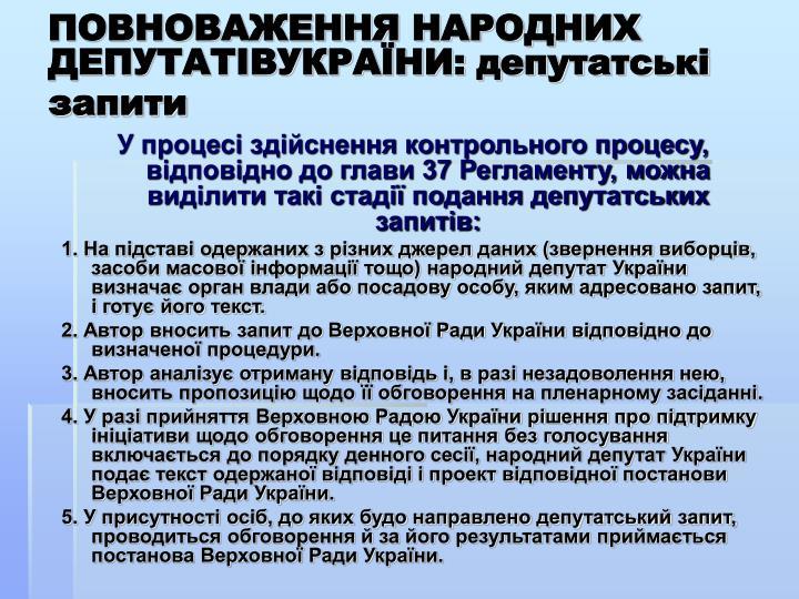 ПОВНОВАЖЕННЯ НАРОДНИХ ДЕПУТАТІВУКРАЇНИ: депутатські запити