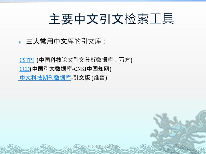 主要中文引文