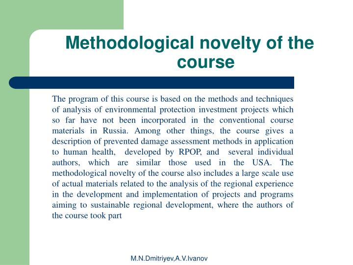 Methodological novelty of the course