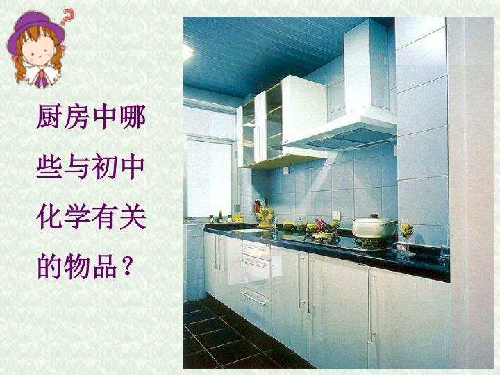 厨房中哪些与初中化学有关的物品?