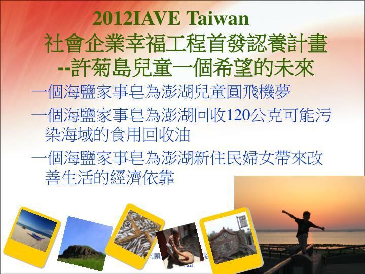 IAVE Taiwan