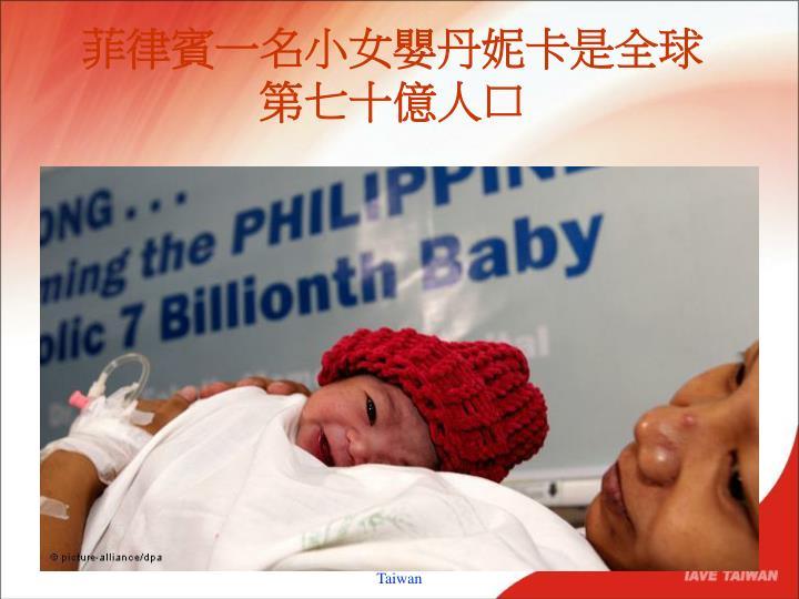 菲律賓一名小女嬰丹妮卡是全球第七十億人口