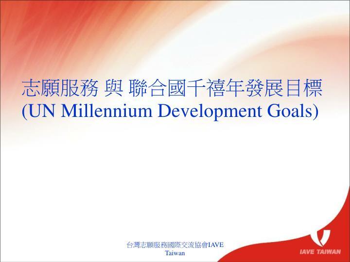 志願服務 與 聯合國千禧年發展目標