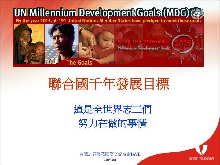 聯合國千年發展目標