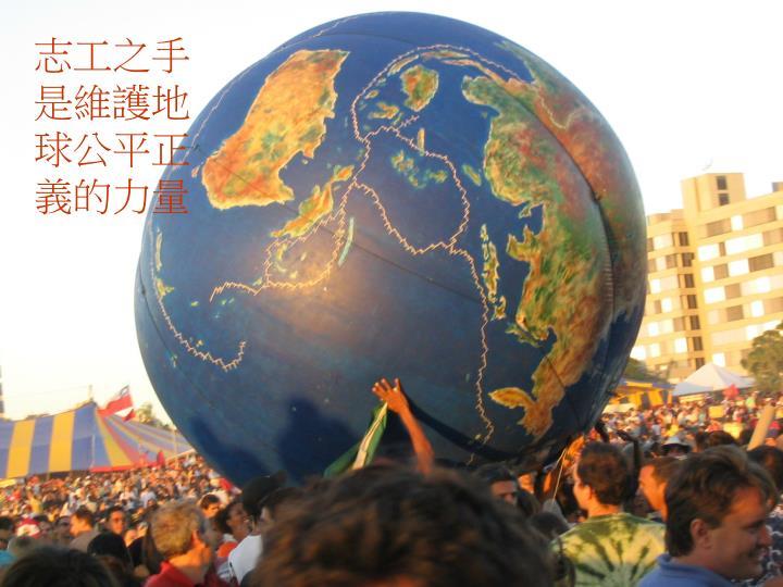 志工之手是維護地球公平正義的力量